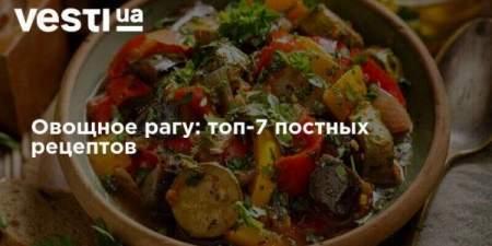 Овощное рагу: топ-7 постных рецептов