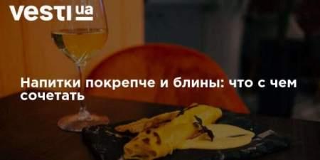 Напитки покрепче и блины: что с чем сочетать