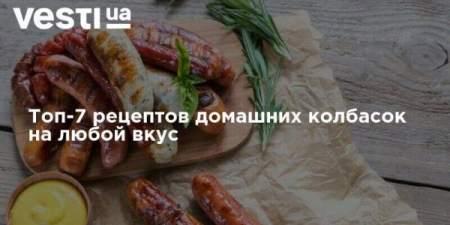 Топ-7 рецептов домашних колбасок на любой вкус